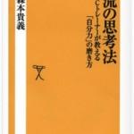 【iPhone book】 一流の思考法 ~イチローの精神面や肉体面の鍛え方を学ぶ~