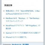 WordPressのiPhone用プラグイン「WPtouch」に関連記事を表示させる