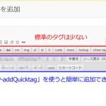 【addQuicktag】:WordPressの投稿を楽にしてくれるプラグイン