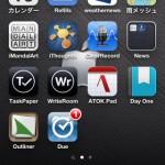 毎日使う必須なiPhone&iPadアプリ