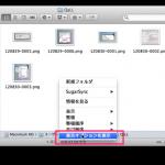 Macでファイルの画像サイズを表示させる方法