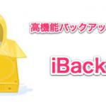 iBackupでMacのデータを個別バックアップ