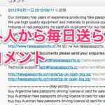 WordPressのスパムコメントが超ウザいので「SPAM-BYEBYE」で対策