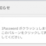 Macがスリープに入るのが遅いし、chromeの1Passwordがクラッシュする。