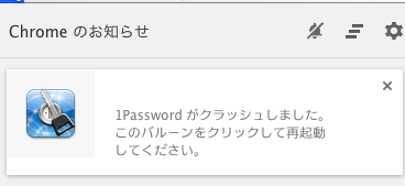 chromeの1Passwordがクラッシュ
