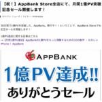 【すごっ!】AppBank サイトが月間1億ページビュー