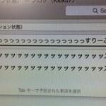 Macの(Apple純正)Bluetoothキーボードがチャタリング状態