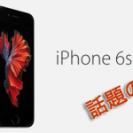 auのiPhone6sに機種変する時のプランをどれにするか、一思案