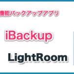 「iBackup」でLightRoomの画像データをバックアップ