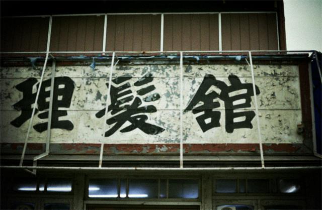 床屋 by D90