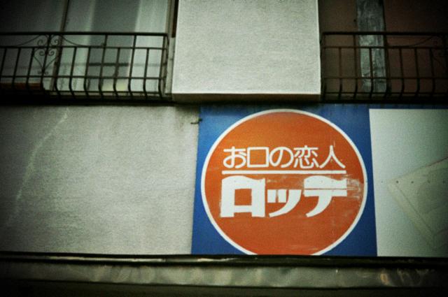 ロッテ by D90